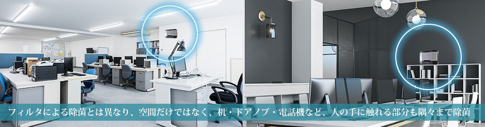机・ドアノブ・電話機など、人の手に触れる部分も隅々まで除菌